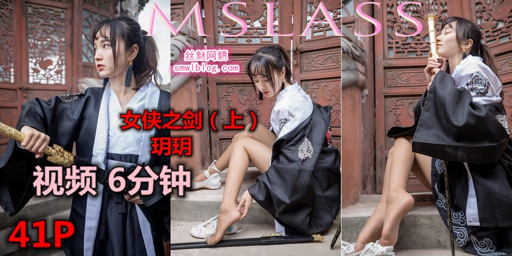 [MSLASS梦丝女神]2019.05.08 女侠之剑(上)玥玥[1V/462M]